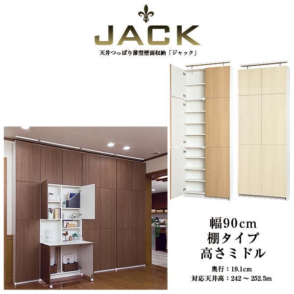 奥行19cm天井つっぱり薄型壁面収納【JACK】ジャック 幅90cm 棚タイプ 高さミドル