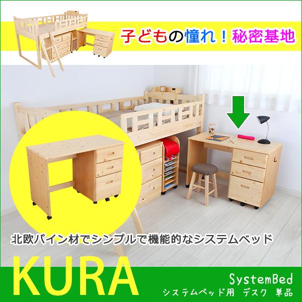 天然木システムベッド KURAオプション デスクのみ 学習机