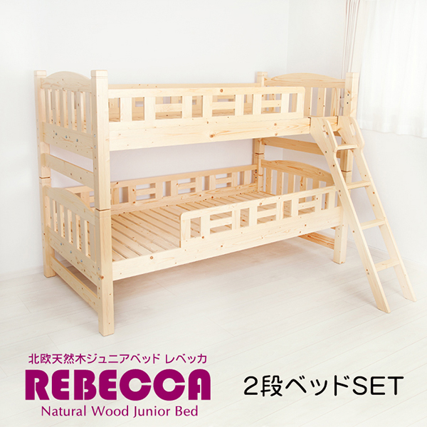 二段ベッド 天然木ジュニアベッド REBECCA 2段ベッドセット  北欧パイン材二段ベッド シンプル おしゃれ 木製 子供 ベッド