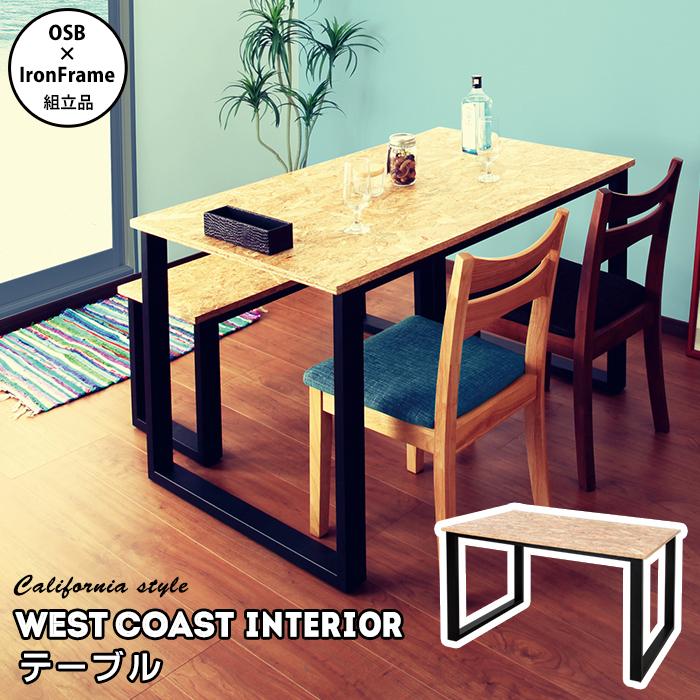 【セール】 ダイニングテーブル WCI-TL1200 西海岸 サーフスタイル カリフォルニア ブルックリン 男前 オシャレ インダストリアル ウエストコースト インテリア ガレージ