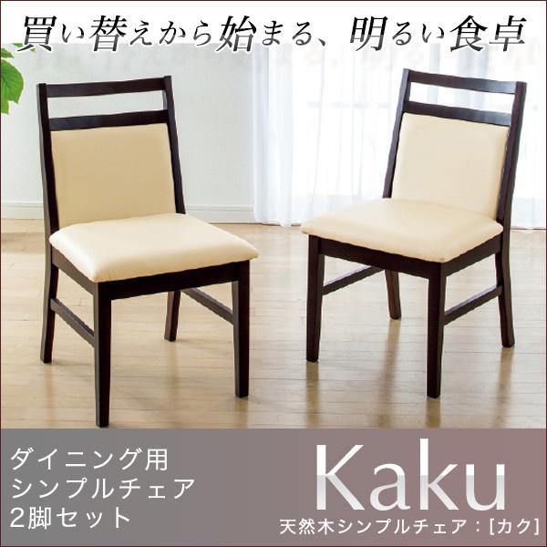 ゆったり座れる天然木ダイニングチェア Kaku [カク] 【2脚組】 ダイニングチェア シンプル椅子 完成品
