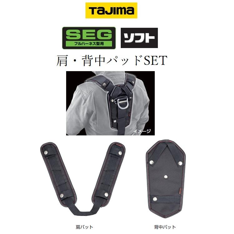 オンライン限定商品 ソフト肩パット 背中パットで重量分散 ハーネス サスペンダーに 安心の定価販売 SEG安全帯 TAJIMA タジマ サスペンダーにSEG安全帯肩パットUS背中パット付KPUS-BFフリーサイズ