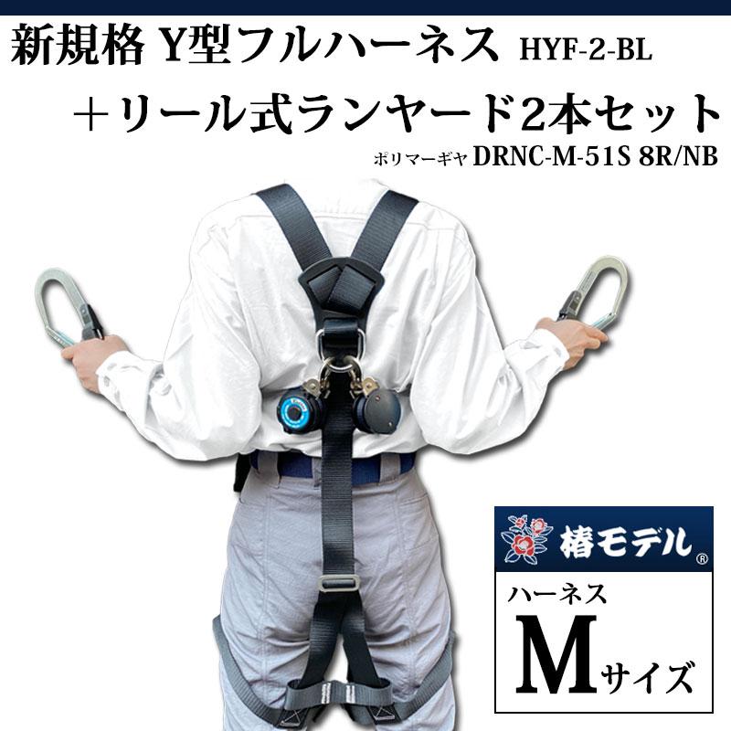 送料無料 値下げ 新規格対応品椿モデルハーネス リール式ランヤード2台セット あす楽OK 新規格対応品 期間限定で特別価格 DRNC-M-51S-NB+DRNC-M-51S-8R椿モデルハーネス HYF2-M-BK