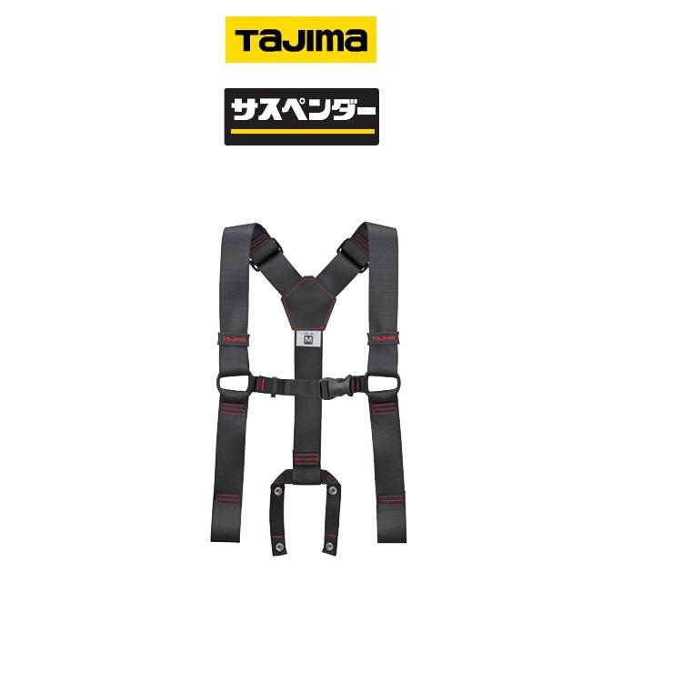 サスペンダーの使用で腰回りの重さを肩へ分散 安全帯 サスペンダー 超激安特価 タジマ TAJIMA YPS お気に入り サスペンダーSEGサスペンダー Lサイズ黒 M