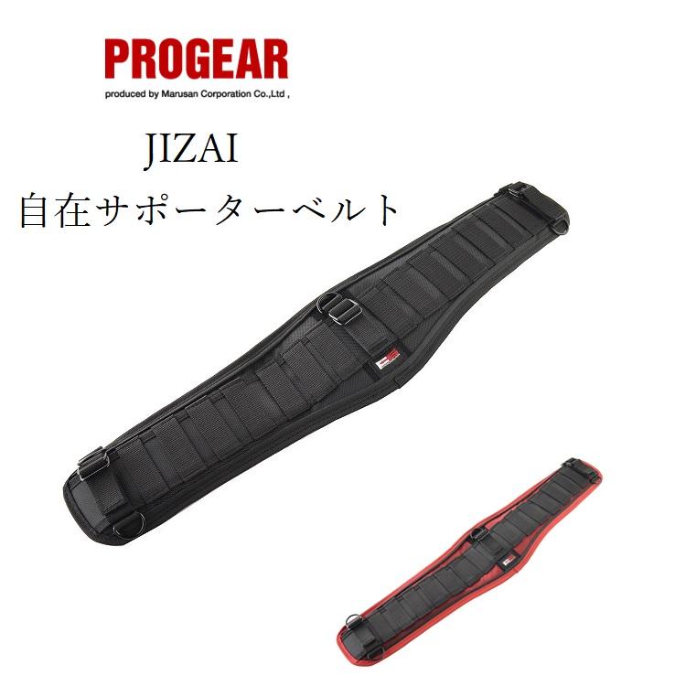 可能性は無限大 新作 人気 プロギア安全帯用JIZAI 自在 大規模セール 赤 腰アテ黒