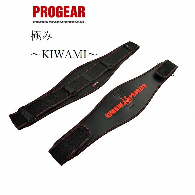 腰痛対策 メーカー直売 プロギア安全帯用 メーカー直売 腰アテ KIWAMI PWS-170黒 極