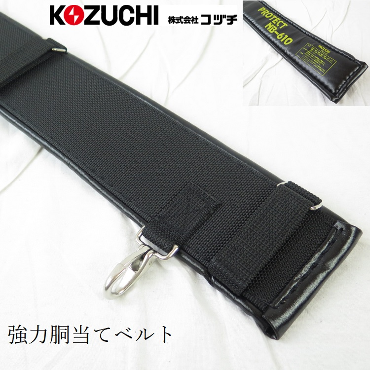 知る人ぞ知る腰アテ コヅチ 春の新作続々 豪華な 安全帯用腰アテ サポーターベルト 強力胴当てベルト黒通常サイズ680mm