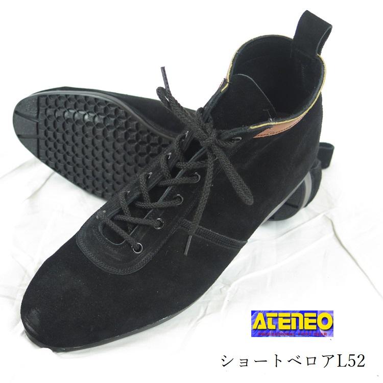 祝日 日本製 すぐに馴染むベロア革 店舗 青木JIS高所用安全靴L52べロア革使用ショートタイプ黒色