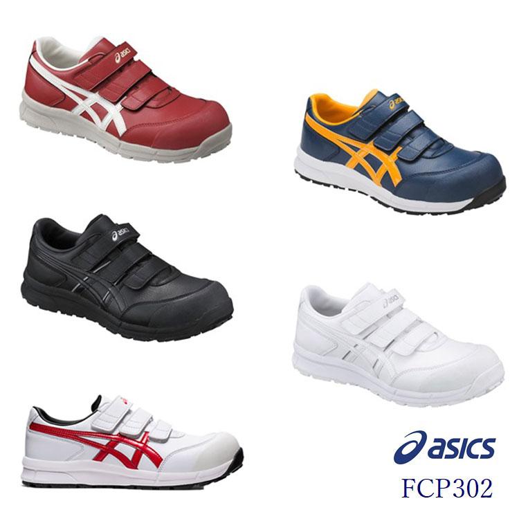 送料無料 アシックス安全靴 アシックス asics 安全靴 入手困難 作業靴ウィンジョブCP302JSAA規格 マジックタイプ A種ハイカット 開店記念セール
