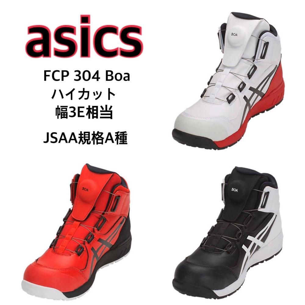 送料無料 新色追加期間限定ノベルティープレゼントアシックス安全靴 Boaハイカットダイヤル式 アシックス セールSALE%OFF asics Boa着脱ダイヤル式 ボア1271A030CP304 安全靴 作業靴BOA 最安値