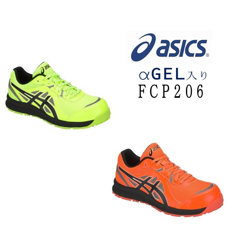 デポー 送料無料 新発売 高視認シューズ アシックス asics 安全靴 Hi-Vis高視認安全靴JSAA規格 1271A006 作業靴ウィンジョブFCP206 A種