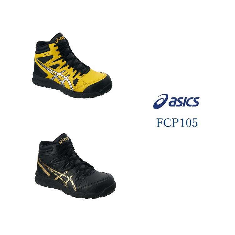 【送料無料】【アシックス asics】【新色追加】安全靴・作業靴ウィンジョブCP105JSAA規格 A種ハイカット・シューレースタイプ