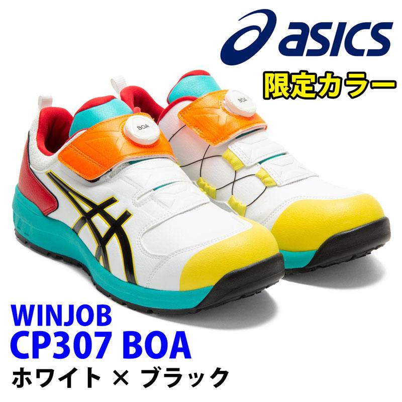 送料無料 あす楽OK期間限定ノベルティープレゼントアシックス安全靴 Boa ダイヤル式 アシックス 安心の定価販売 asics 限定カラー boa 作業靴BOA アウトレット 着脱 ホワイト×ブラック安全靴 ダイヤル式1273A028ボア
