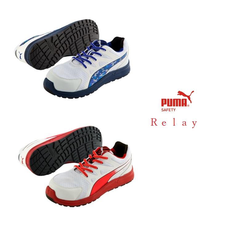 【送料無料】【PUMA 安全靴】Relayプーマ リレーJSAA規格 A種64.337.0ブルー64.338.0レッドハイカット幅広タイプ4E