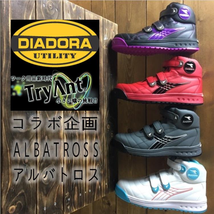 送料無料 限定コラボ安全靴アルバトロス ディアドラ 全店販売中 DIADORA トライントTryAnt限定別注 AT-82 AT-242 安全靴 AT-32 当店は最高な サービスを提供します 作業靴アルバトロスハイカットマジックタイプAT-14