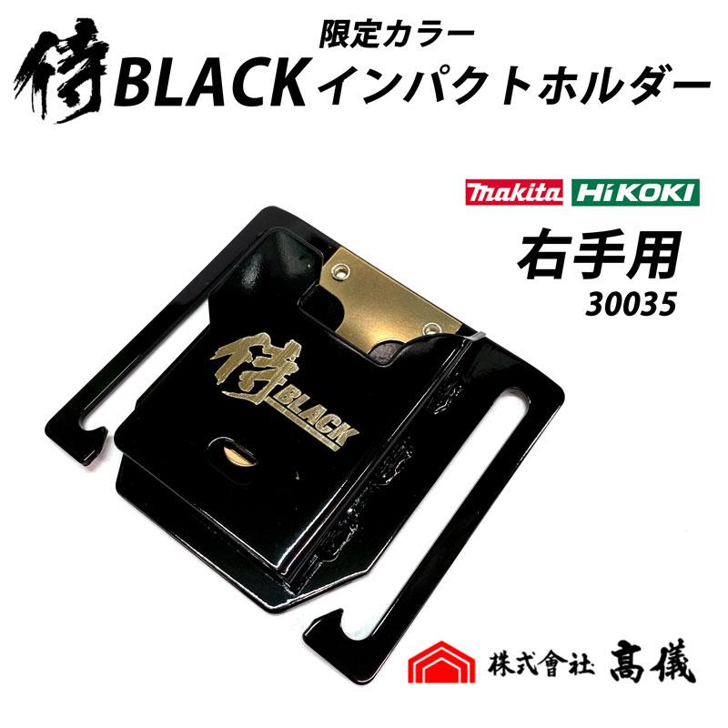 ネコポスOK 簡単1秒脱着 インパクトホルダー 侍BLACKブラック 高儀 インパクトホルダー30035マキタ ハイコーキ 右手用 完売 兼用インパクト用 限定カラー ブラック 評判