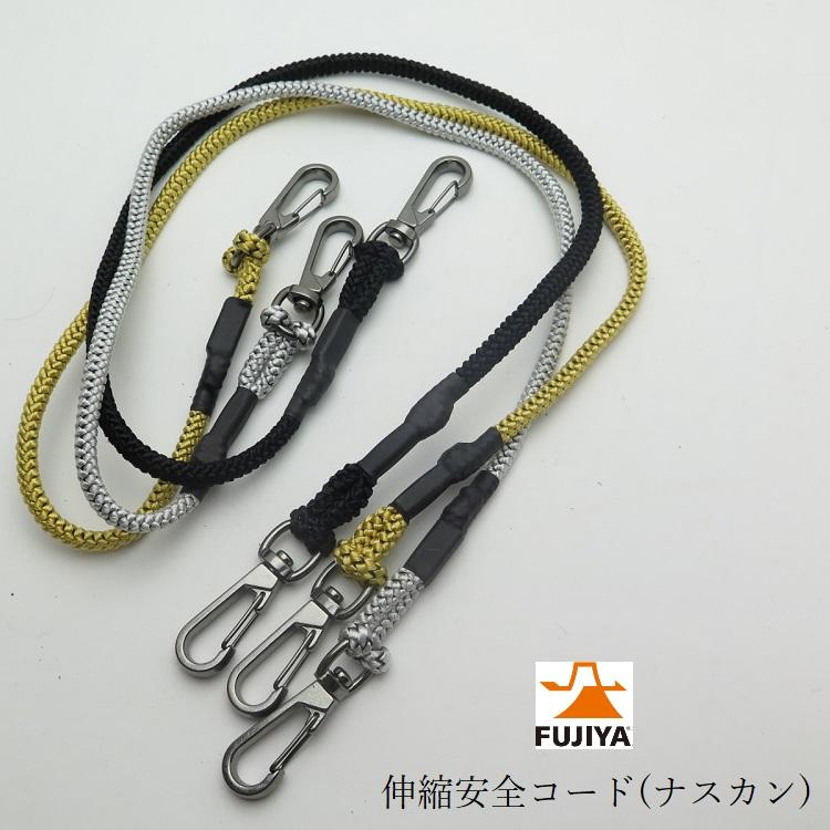ネコポスOK 見た目よりも伸びる フジヤ FUJIYA FSC-3 布製安全コード3kg おトク 安全コード セーフティーコード 全商品オープニング価格