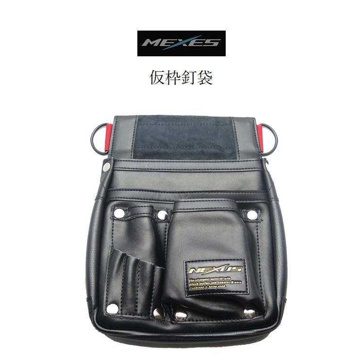サービス やらかい本革 合成皮革のコンビ MEXES 日本メーカー新品 メクセス 合成皮革ビットホルダー付き幅広切れ込み NXLT-01BK仮枠釘袋本革 大工腰袋