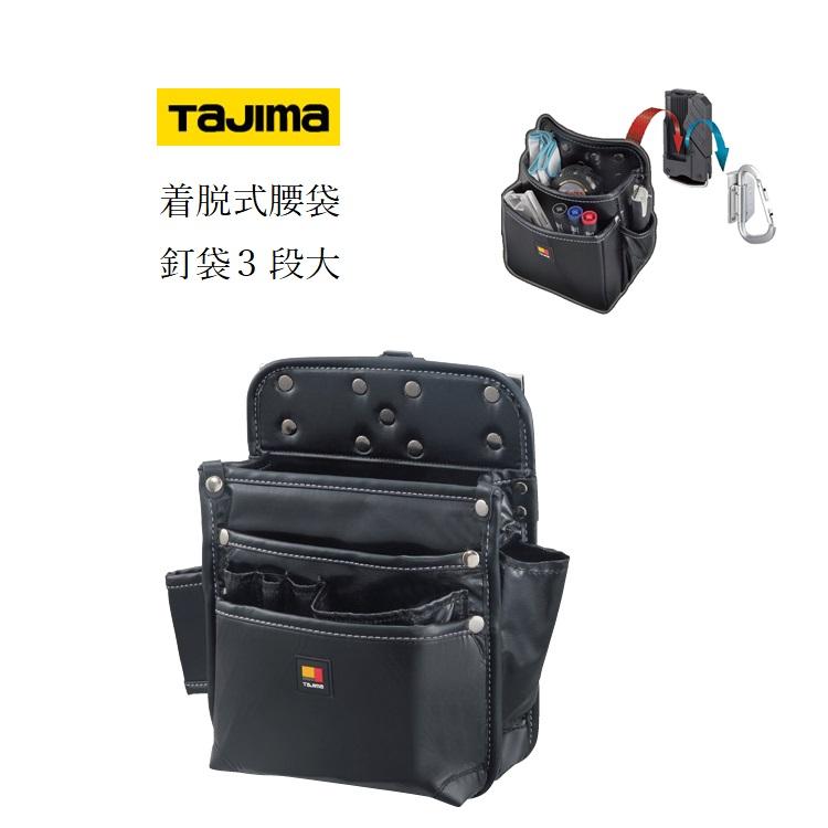 セフホルダーで着脱できる腰袋シリーズ 入荷予定 引き出物 タジマ TAJIMA 着脱式腰袋 釘袋3段大 SFKBN-KG3L着脱式腰袋