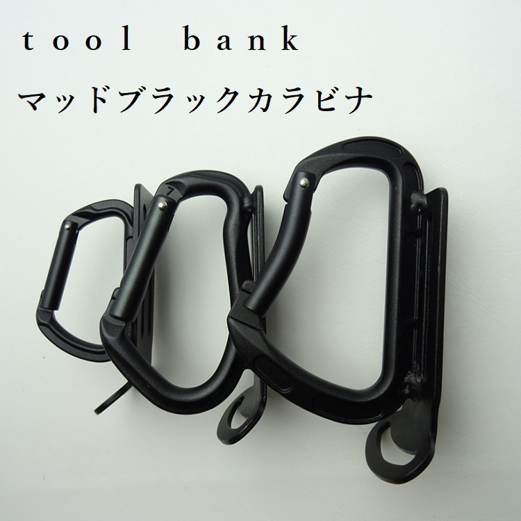 鉄のような素材感の軽量アルミツールフック ツールバンク tool bank 新発売 アルミ製カラビナ工具差しマッドブラックSC-MBMB ストアー 大 中 小 SL-MBMB SS-MBMB