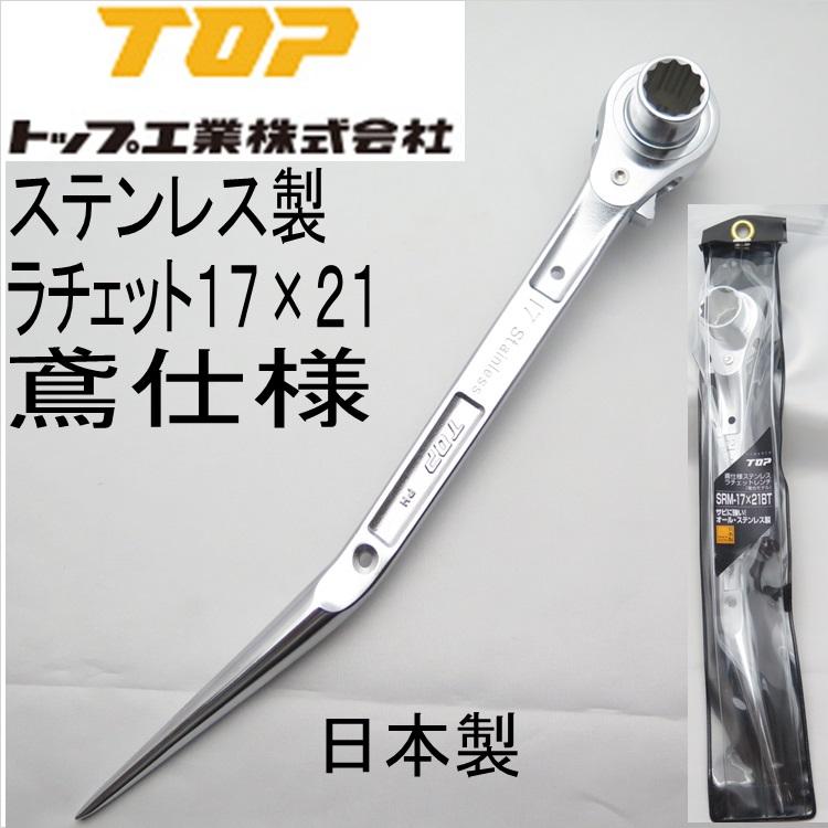 TOP工業トップ工業ラチェットオールステンレス製17×21mm鳶仕様(竜也モデル)17°曲り日本製