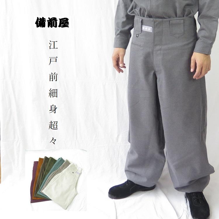 セール特価 上下セット購入で送料無料 日本製の鳶装束しなやかサージ素材で強い 備前屋 作業着8310江戸前細身超々ロング細身超々ロング:73~100cm超々ロングのみ 鳶服 有名な