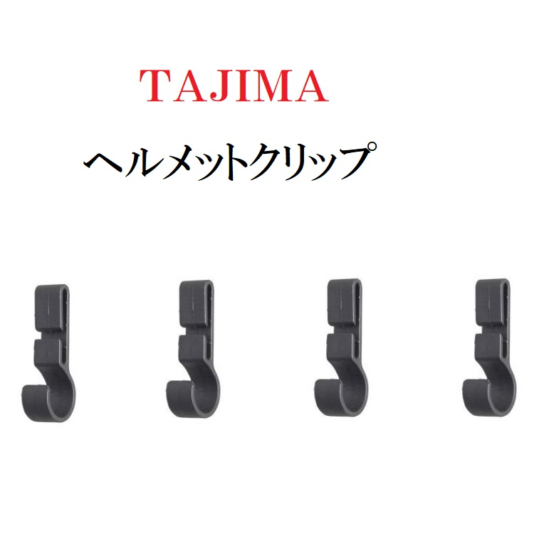 ネコポスOK ヘッドライトなどにヘルメットクリップ ネコポスOK (人気激安) タジマ LE-ZC1 ヘルメットクリップ4個入りLEDヘッドライト用 TAJIMA LEDヘッドライト用 使い勝手の良い
