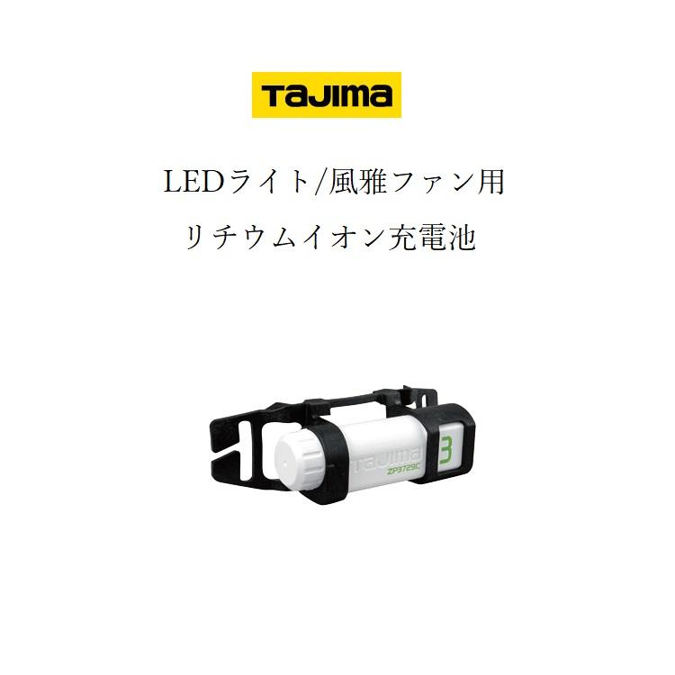 熱中症 猛暑対策商品リチウムイオン充電池単品 タジマ TAJIMA 清涼ファン 熱中症対策 驚きの値段 空調服関連 リチウムイオン充電池単品LE-ZP3729Cヘルメット空調ファン空調システム ブランド激安セール会場 風雅ヘッド