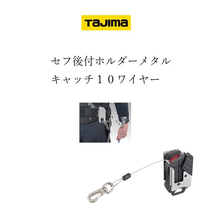 強度3倍のメタルセフホルダーワイヤー付き タジマ 市場 TAJIMA セフ後付けホルダー 販売実績No.1 キャッチ10ワイヤーSF-MHLDC10W セフ後付ホルダーメタル