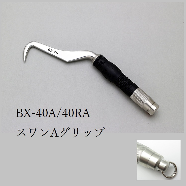 【三貴MIKI BX】【送料無料】BXハッカーBX-40AスワンBX-40RAスワン リング付き最新Aグリップ