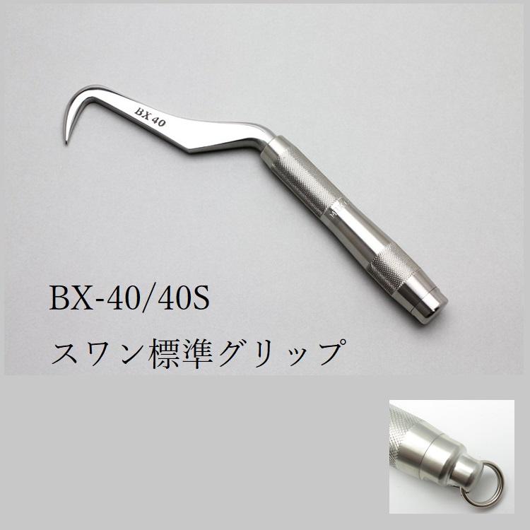 【三貴MIKI BX】【送料無料】BXハッカーBX-40スワンBX-40Rスワン リング付きノーマルグリップ