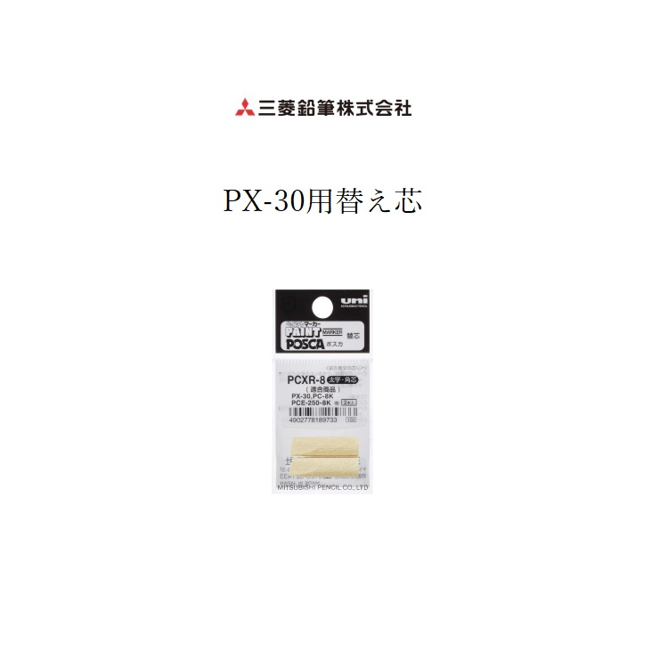 ネコポスOK PX-30用替え芯 バーゲンセール 三菱鉛筆 建築用筆記具 出群 太字角芯用替え芯 PX-30ペイントマーカー