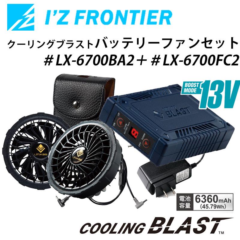 熱中症 猛暑対策商品 アイズフロンティアの高性能ファンユニット登場 バッテリーファンセット 送料無料 アイズフロンティア I'Z クーリングブラストファン 即納送料無料! バッテリーセット お求めやすく価格改定 エアーサイクロンシステム空調服ファン LX-6700FC2+LX-6700BA2 熱中症対策 FRONTIER 空調服