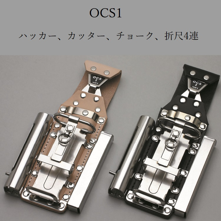 簡単着脱OCSタイプ 三貴MIKI BX 本革OCSケース BXハッカーケースOCS1 4連ハッカー 世界の人気ブランド カッター ヌメ 折尺マーカー三菱PX-30など黒皮 マーカー 白 皮 お気に入り チョーク