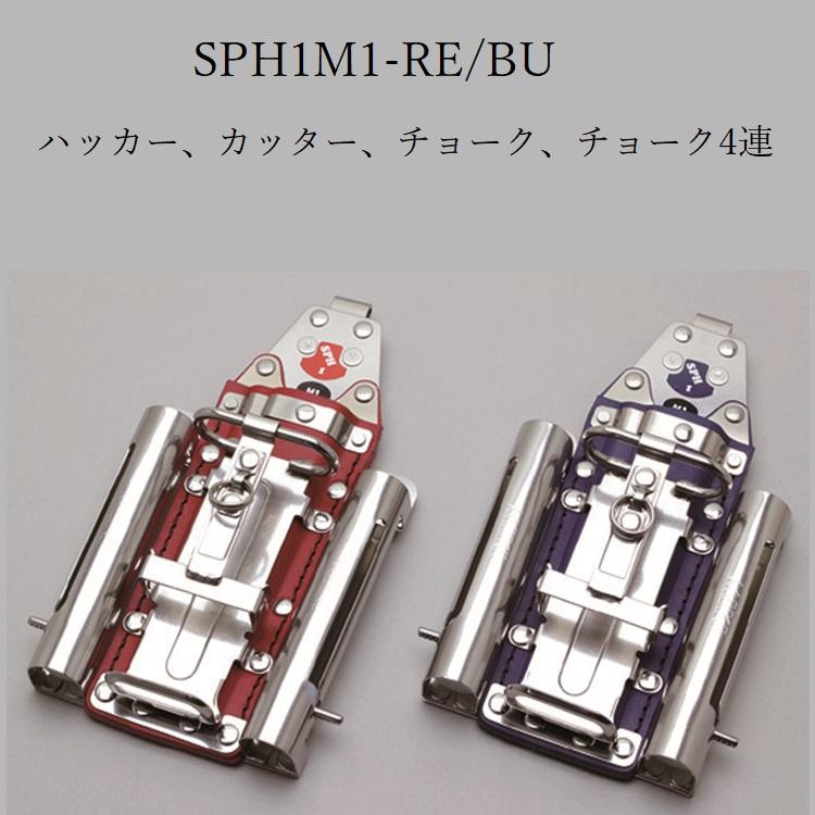 着脱式SPHタイプ 値引き 三貴MIKI BX 本革SPHケース BXハッカーケースSPH1M1RE BU 青皮 マーカー 好評 チョーク 4連ハッカー マーカー三菱PX-30など赤皮 カッター