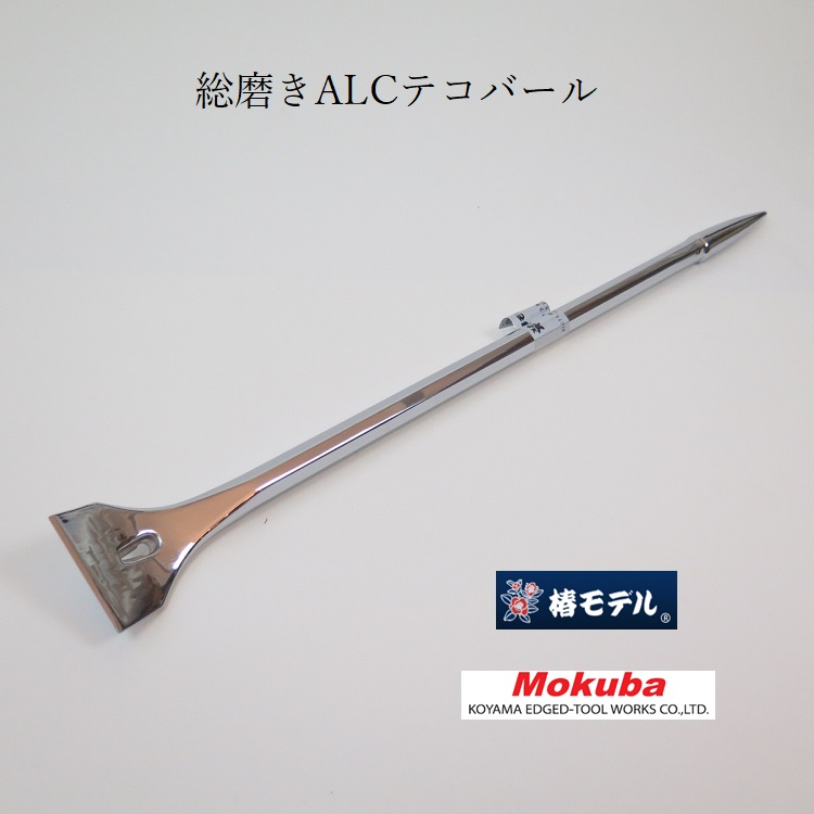 【希少品 少量生産】【椿モデル モクバ】総磨きALCテコバール800mm