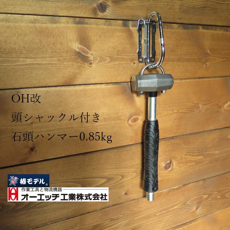 カラビナ 落下防止コードに掛けられる 予約 椿モデル OH工業 石頭ハンマー0.85kg 送料無料激安祭 ハンマー OH改 頭シャックル