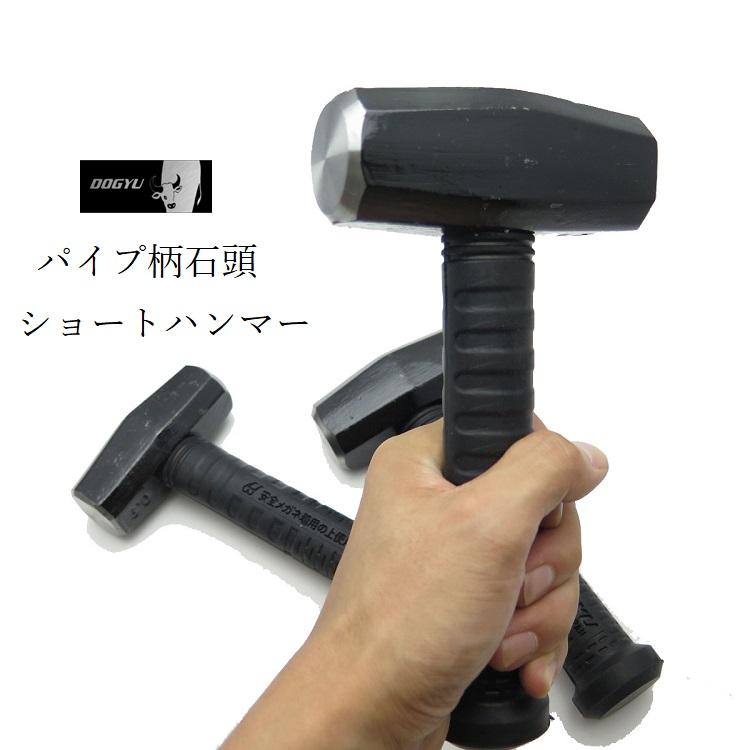 サービス 新型ゴムグリップショート石頭槌 土牛 パイプ柄石頭槌ショートショートハンマー0.9kg 1.1kg 再入荷/予約販売! 1.3kg