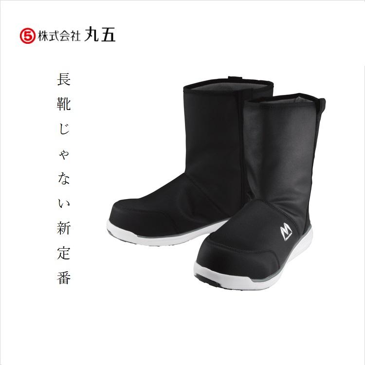 雨天作業が常識が変わる マルゴ マンダムセーフティー 安全靴 当店は最高な 授与 サービスを提供します 安全長靴#370マンダムセーフティーHIGH