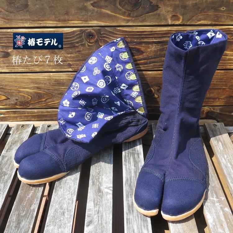 樹脂先芯入り藍染安全足袋 ※アウトレット品 椿モデル 安全足袋 地下足袋藍染安全足袋 7枚こはぜ 紺 吸盤底 購入 藍色