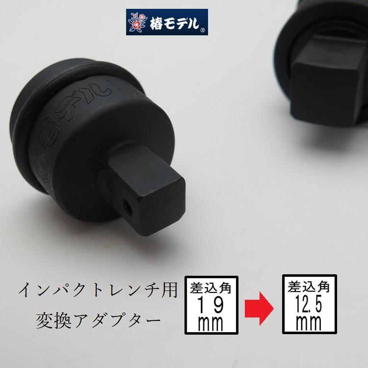 差込角19mmから12.7へ変換できる font> 超特価SALE開催 椿モデル 差込角19mm 変換アダプター19mmから12.7mm変換PA-64 インパクトレンチ用 贈答