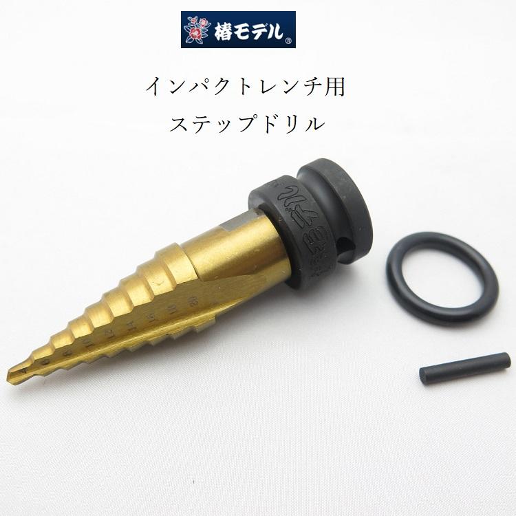 秀逸 祝日 ネコポスOK こだわりドリル刃 チタンコーティング4~20mm 椿モデルPSH-420インパクトレンチ用差込口12.7mmステップドリルHSS鋼