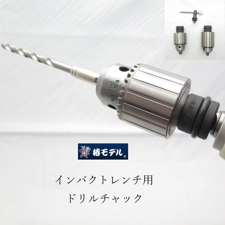 超精密 高精度ドリルチャック 椿モデルPDC-13 新作 大人気 売れ筋 ハイブリットタイプ PHC-13インパクトレンチ用ドリルチャックキータイプ