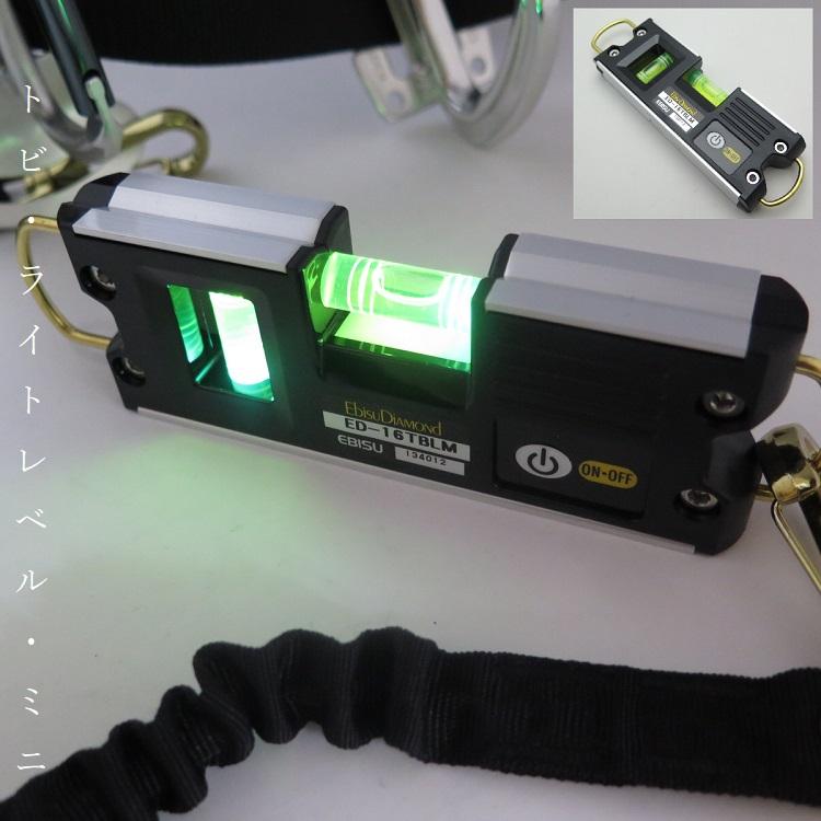 LEDライト内臓の超強力マグネット付き ネコポスOK ランキングTOP5 エビス EBISU 水平器 ライトレベル トビ ミニED-16TBLM両側シャックル付き超強力マグネット 驚きの値段 足場組立用