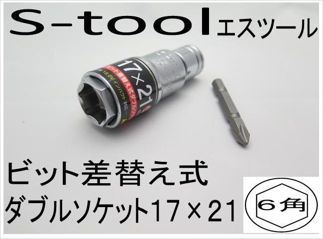 まとめ買い特価 全国どこでも送料無料 ネコポスOK 万が一ビットが折れても交換できる S-toolエスツールSW-1721ビット差替え式ダブルソケット6角17mm×21mm