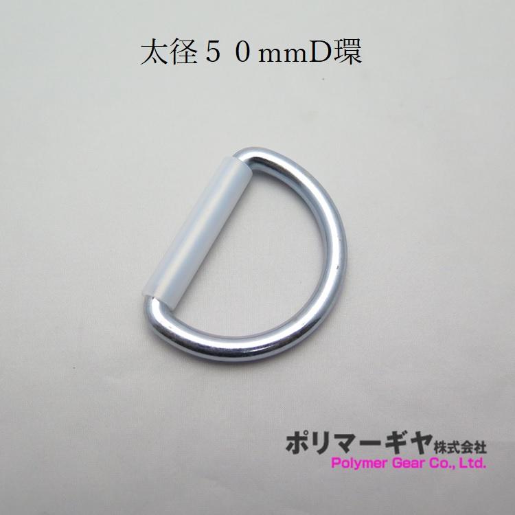 営業 ネコポスOK 安全帯用D環 ポリマーギヤ安全帯用50mm用D環太径シルバー 贈り物