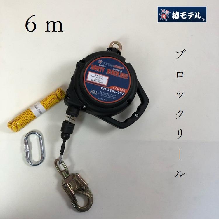 【送料無料】【椿モデル×HARUハル】【ブロックリール】セーフティブロックリールPE-06長さ6m・使用安全荷重150kg