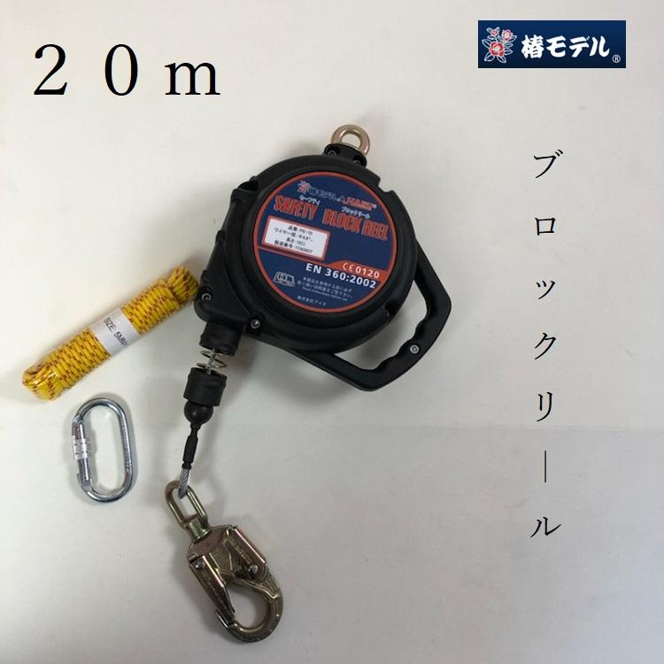 【送料無料】【椿モデル×HARUハル】【ブロックリール】セーフティブロックリールPE-20長さ20m・使用安全荷重150kg