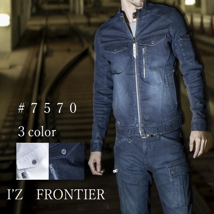 【2枚以上・上下セット購入で送料無料】【アイズフロンティア I'Z FRONTIER】7570(D)/7570 ストレッチ3Dワークジャケット11.インディゴブルー・01.シルバー・05.ブラック作業着・ブルゾン