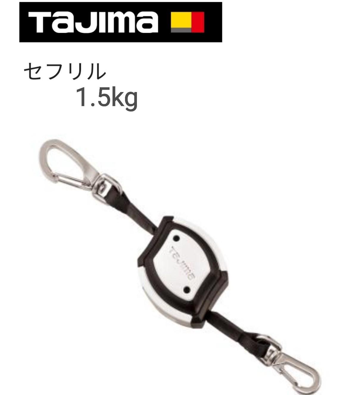 落下防止安全ロープ高所作業などに ふるさと割 タジマ TAJIMA セフリルAZ-SR取付け重量1.5kg リール巻取り式安全ロープ 高所作業用落下防止紐 価格